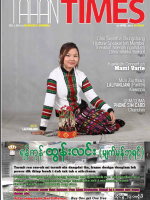 TAHAN TIMES VOL. 2, NO. 16